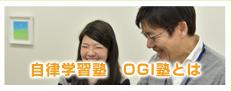 自律学習塾  OGIとは